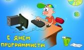 12 сентября - День программиста