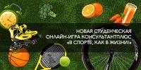 «В спорте, как в жизни!»