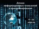 Открытие декады информационных технологий и программирования