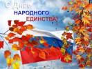 Поздравляем с Днем народного единства!!!